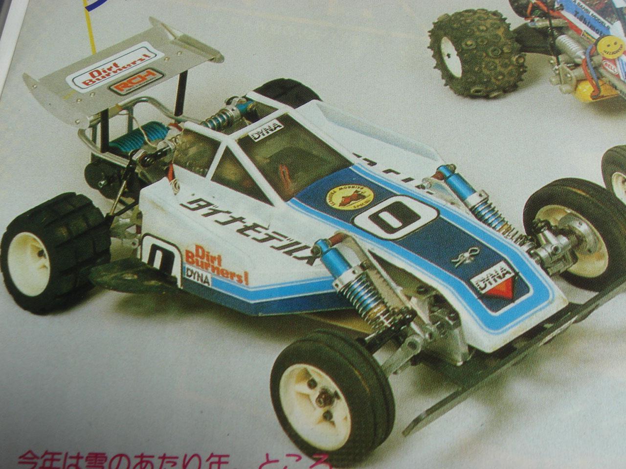 FIBERGLASS BRACKET  Rear Chassis Support Kyosho Tomahawk VW Beetle Team CRP 1024